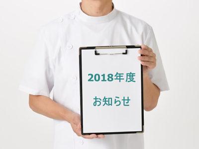 2018年度のお知らせ一覧